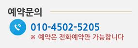 풍경새재펜션 예약문의